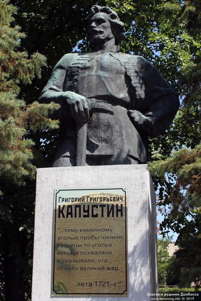 Памятник Капустину в Приволье