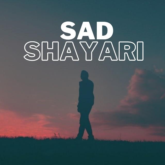 Sad Shayari | Sad शायरी हिंदी में | Sad Shayari Status 2021