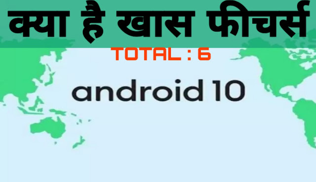 Android 10 best 6 Features
