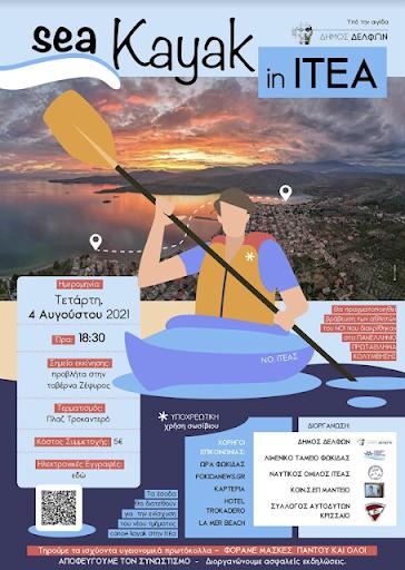 1η Βόλτα Κανόε Καγιάκ στην Ιτέα την Τετάρτη 4 Αυγούστου