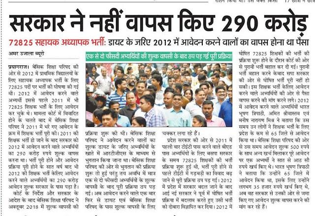 72825 शिक्षक भर्ती मामले में सरकार ने नहीं वापस किए 290 करोड़