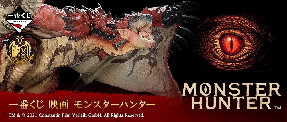 Ichiban Kuji Monter Hunter
