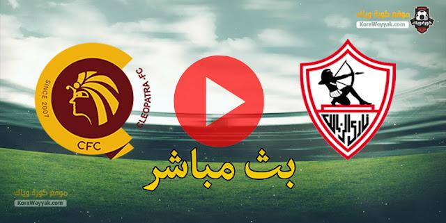 نتيجة مباراة الزمالك وسيراميكا اليوم 11 مارس 2021 في الدوري المصري