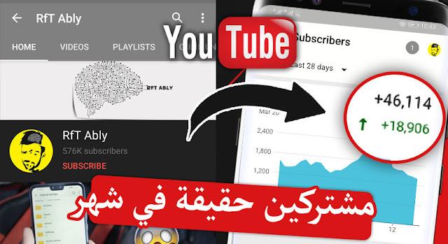 طريقة زيادة مشتركين يوتيوب حقيقين مجانا موقع زيادة مشاهدات اليوتيوب مجانا. free youtube real subscribers مشتركين مجانا لليوتيوب.