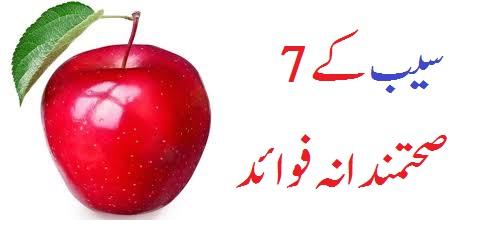 apple benefits in urdu for health