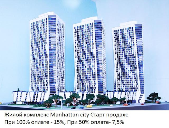 https://nova-kvartira.blogspot.com/2017/04/manhattan-city.html