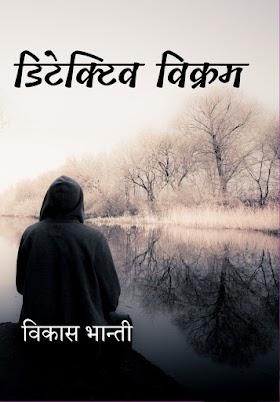Detective Vikram डिटेक्टिव विक्रम
