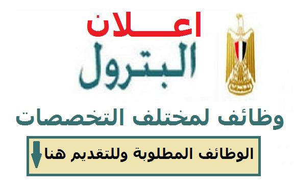 وظائف خالية في وزارة البترول الهيئة المصرية العامة للثروة المعدنية 2021