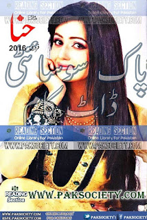 Hina Digest February 2016 Read Online