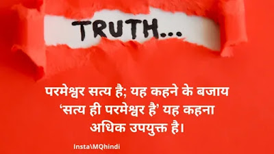 Life Truth Quotes In Hindi