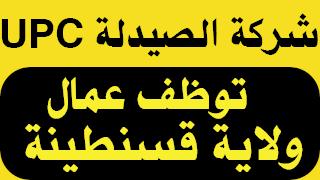 عمال شركة UPC ولاية قسنطينة