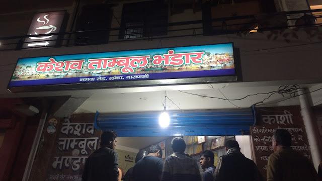 Keshav Tambul Bhandar