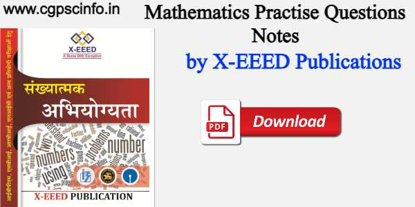 Mathematics Practise Questions Notes by X-EEED Publications