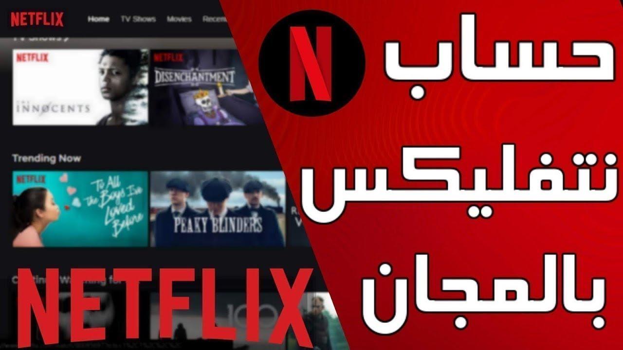 طريقة الاشتراك في Netflix مجانا للايفون سعر اشتراك نتفلیکس