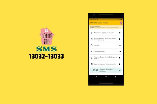 SMS 13032 & 13033 - Εφαρμογή για αποστολή μηνύματος μετακίνησης με ειδοποίηση για την λήξη των 3 ωρών