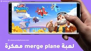 تحميل لعبة merge plane مهكرة اخر اصدار
