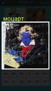 сделана картинка  в разных цветах Моцарта с нотами 19 уровень 667 слов