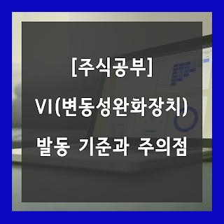 [주식공부] VI(주식변동성완화장치)이란? 발동 기준과 주의점