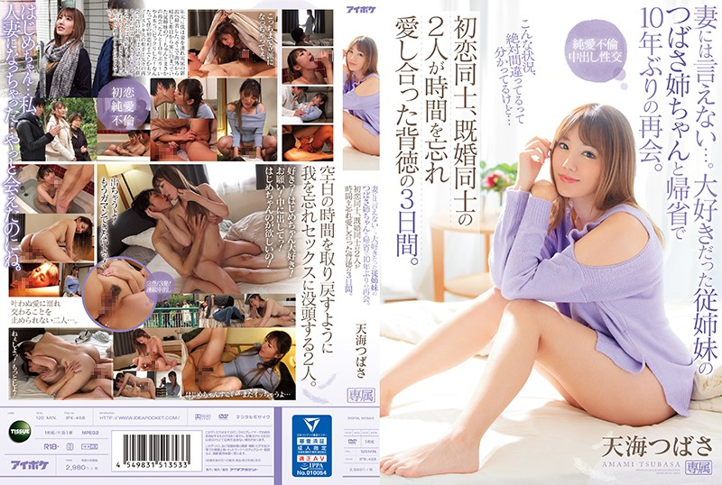 IPX-468 I Can't Tell My Wife ... A 10-year Reunion With My Favorite Cousin, Tsubasa, At Home. Three Days Of Immorality In Which Two People, First Love And Marriage, Forget Each Other And Love Each Other. Amami Tsubasa
