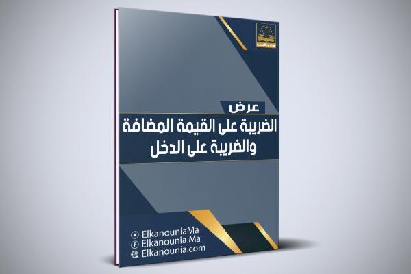 عرض بعنوان: الضريبة على القيمة المضافة والضريبة على الدخل في القانون المغربي PDF