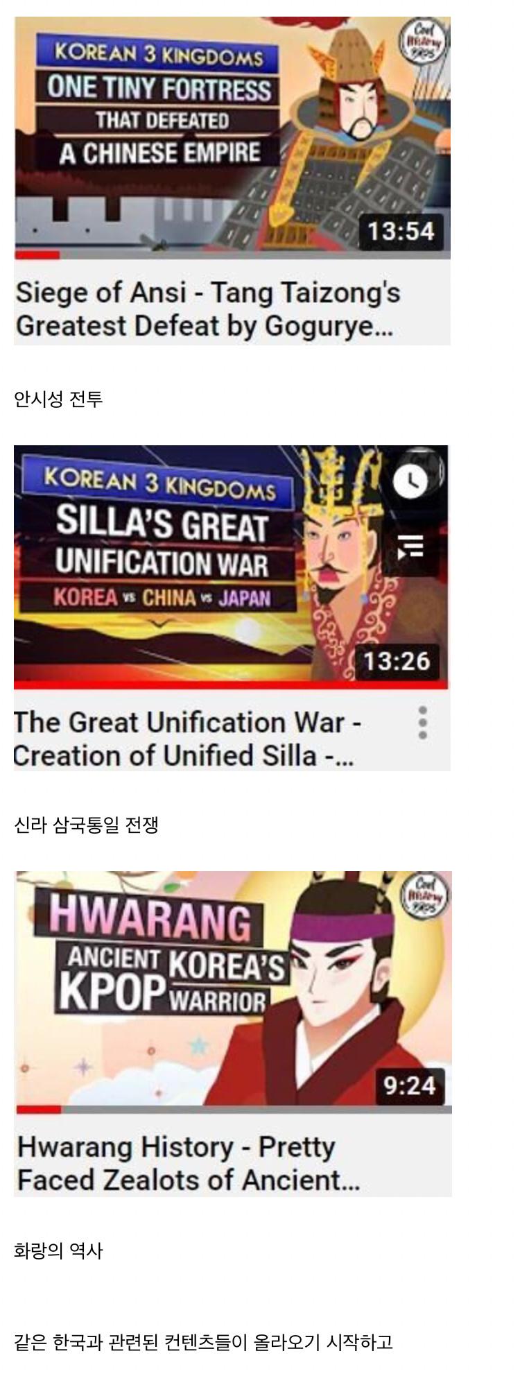 흔한 중국인 역사 유튜버 - 꾸르