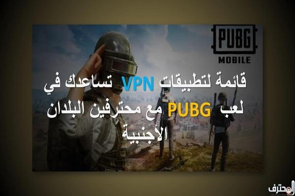 قائمة لتطبيقات VPN تساعدك في لعب PUBG مع محترفي البلدان الأجنبية