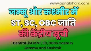 ST Caste list in Jammu and Kashmir, SC caste list in Jammu and Kashmir, OBC caste list in Jammu and Kashmir