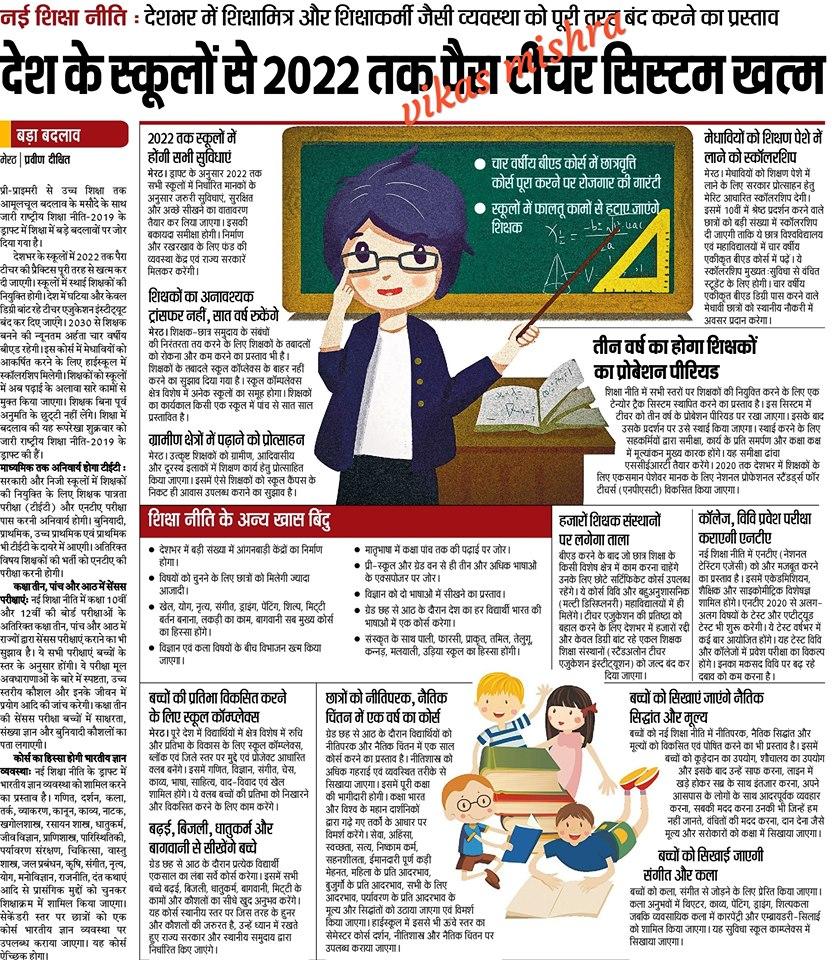 नई शिक्षा नीति:देश के स्कूलों से 2022 तक पैरा टीचर सिस्टम खत्म,देशभर में शिक्षामित्र और शिक्षाकर्मी जैसी व्यवस्था को पूरी तरह बंद करने का प्रस्ताव,सिर्फ स्थायी शिक्षक ही करेंगे काम