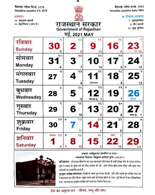 Rajasthan Government Calendar May 2021 - राजस्थान गवर्नमेंट कैलेंडर मई 2021