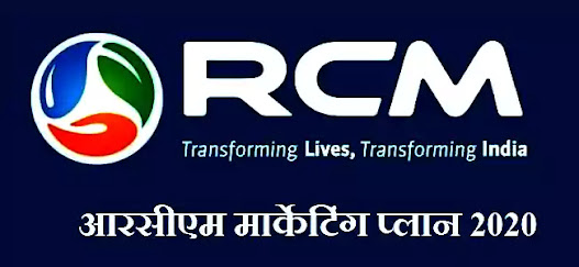 rcm price list
