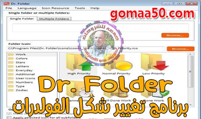 برنامج تغيير شكل الفولدرات  Dr. Folder 2.7.0.0
