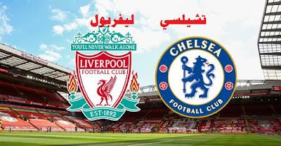 مشاهدة مباراة ليفربول وتشيلسي بث مباشر اليوم كورة لايف في الدوري الإنجليزي