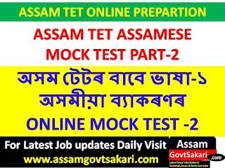 Assam TET 2019 Assamese Grammar Mock Test