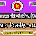 Upazilla Nirbahi Officer job  circular 2019