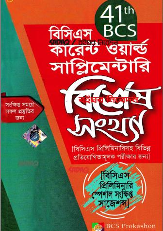 41st BCS Current World Supplementary Special Sonkha-2020 - BCS Prokashon pdf.