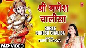 गणेश चालीसा Shree Ganesh Chalisa Lyrics - Tripti Shakya