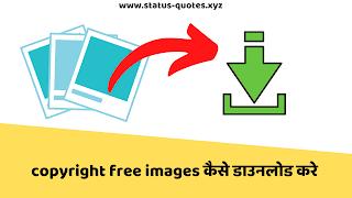 Copyright Free Images कैसे डाउनलोड करे ?