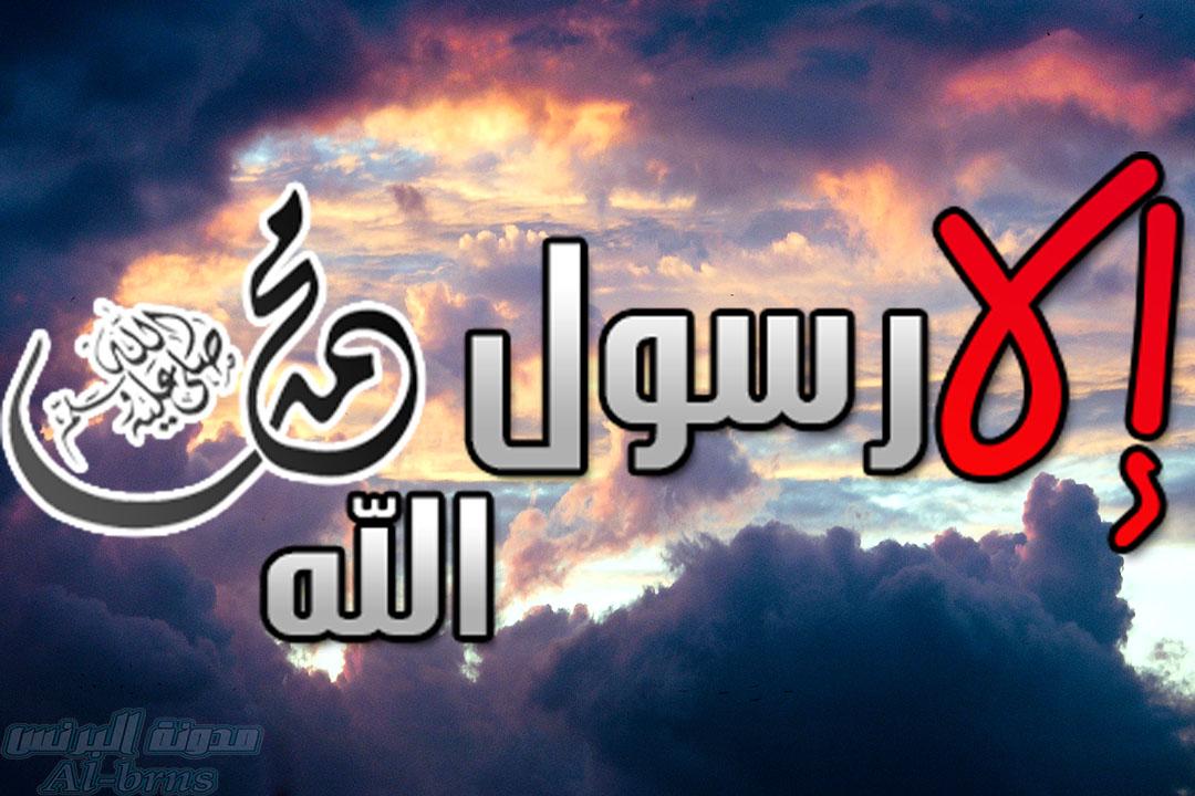 صور مكتوب عليها إلا رسول الله محمد (8)