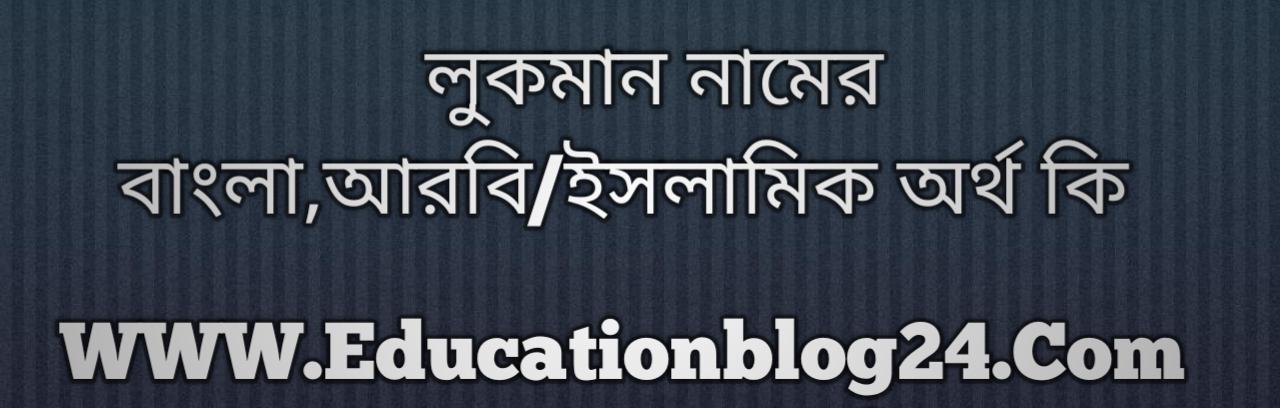 Lokman name meaning in Bengali, লুকমান নামের অর্থ কি, লুকমান নামের বাংলা অর্থ কি, লুকমান নামের ইসলামিক অর্থ কি, লুকমান কি ইসলামিক /আরবি নাম