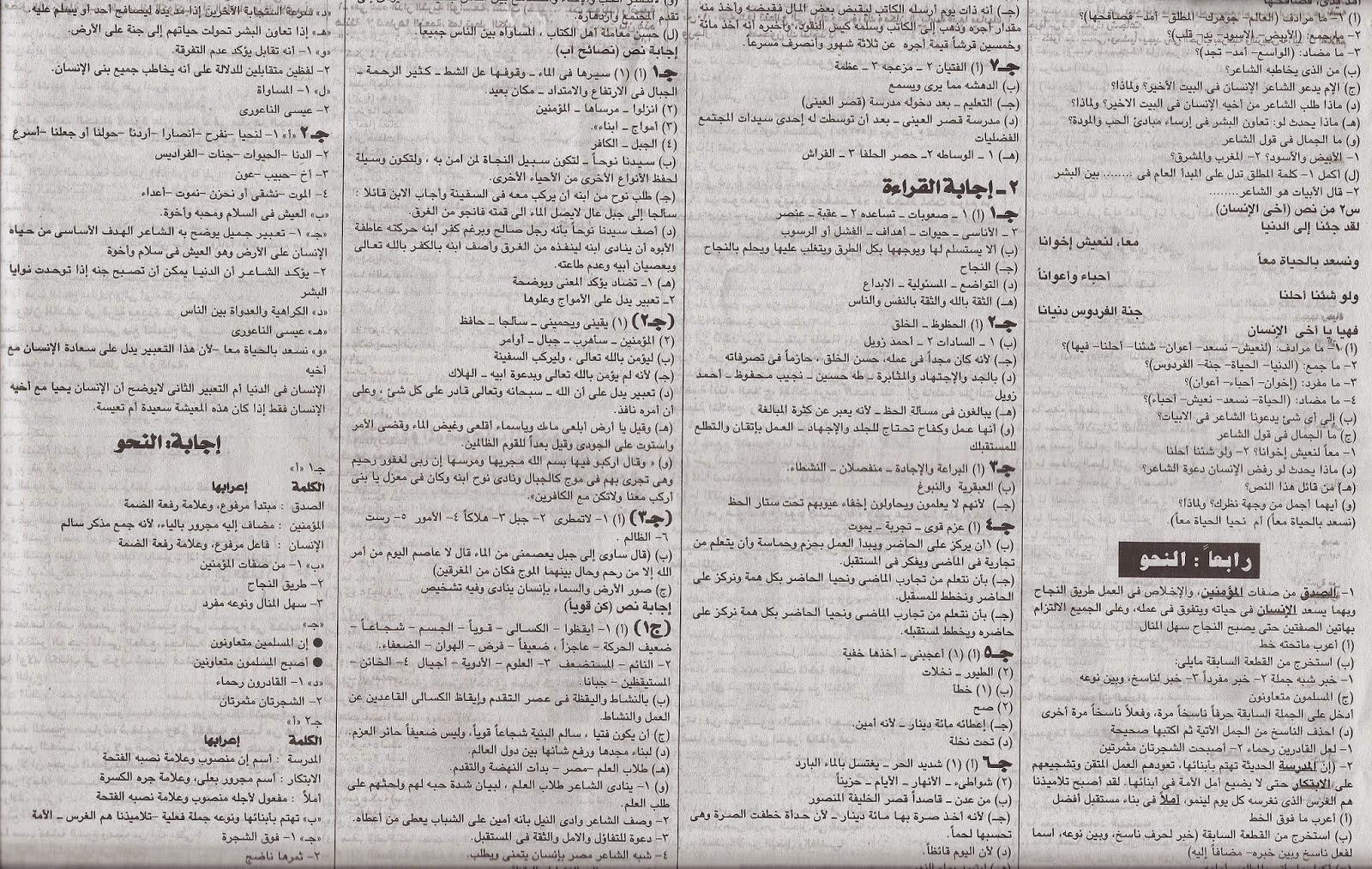 كل مراجعات ملاحق الجمهورية للترم الأول 2015 للشهادة الإبتدائية المنهاج المصري scan0119.jpg