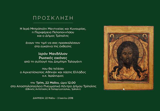 """Ο Αρχιεπίσκοπος Αθηνών εγκαινιάζει την έκθεση """"Ιερόν Μανδήλιον - Ρωσικές Εικόνες""""  στην Τρίπολη"""