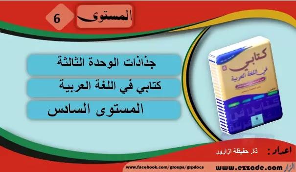 حصري: جذاذات  الوحدة الثانية كتابي في اللغة العربية المستوى السادس ابتدائي المنقح طبعة 2020