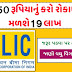 LIC This Policy Advantage & Rs 150 tax investment will get 19 lakh & Full Details Open 2020