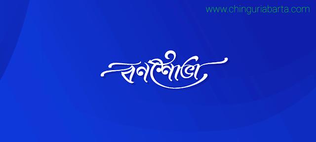 Free Bangla fonts downloading site