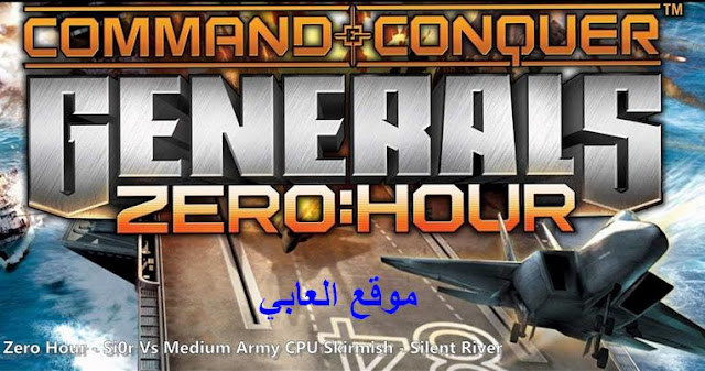 تحميل لعبة جنرال زيرو اور برابط واحد مباشر واحدث الاسلحة download generals zero hour