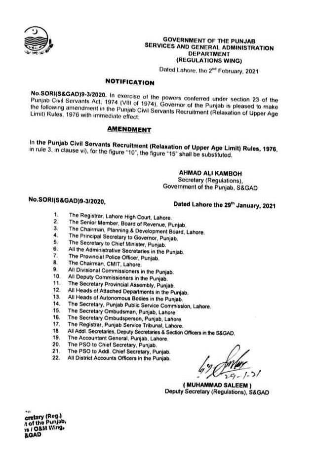 NOTIFICATION REGARDING RELAXATION OF UPPER AGE LIMIT FOR RECRUITMENT