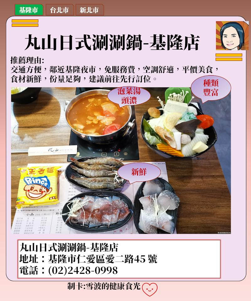 基隆火鍋|丸山日式涮涮鍋-基隆店,饕客必嘗頂級海鮮在這裡