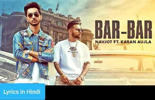 बार बार Bar Bar Lyrics in Hindi | Karan Aujla