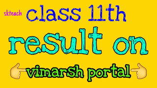 MP: 11th result 2020 on vimarsh portal