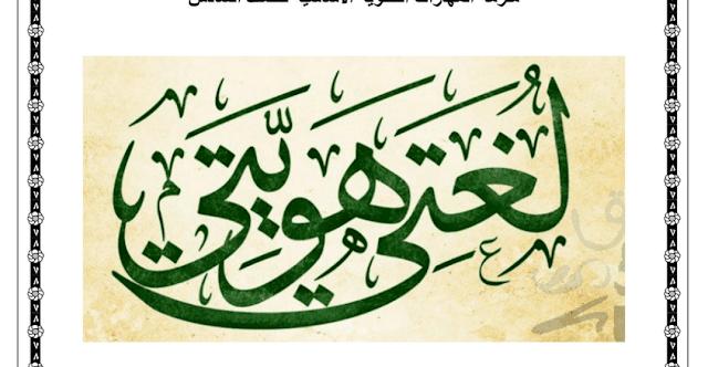 ملزمة المهارات النحوية الأساسية لغة عربية